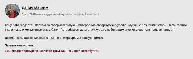 4 Отзыв Вадим Дроздов 17.03.18.jpg