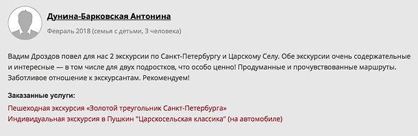 2 Отзыв Вадим Дроздов 03.02.18.jpg