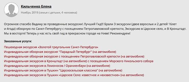 19-11-2:8 Кильченко Елена.jpg