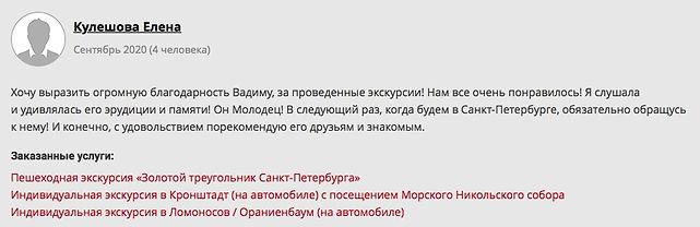 20-09-08:10 Елена Кулешова.jpg