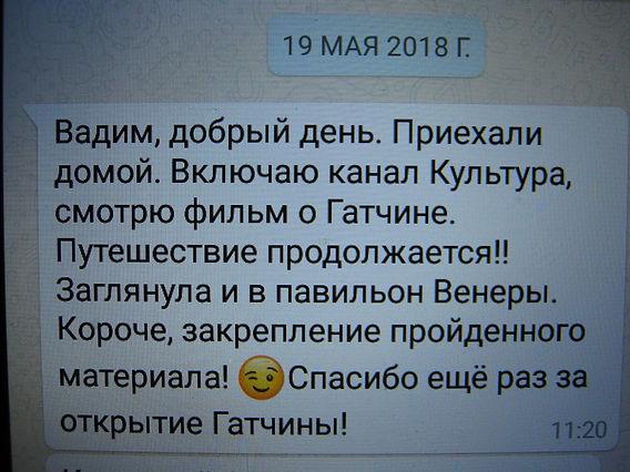 6 Отзыв Вадим Дроздов 16.05.18.JPG