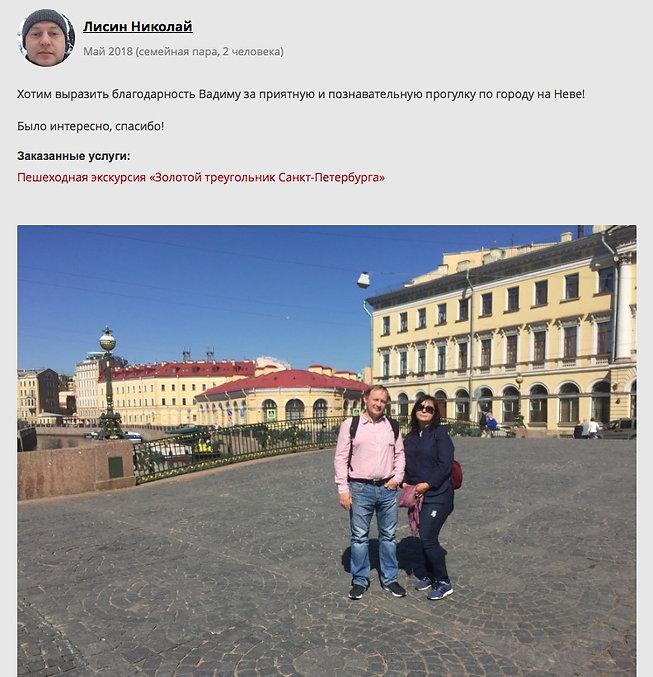 5 Отзыв Вадим Дроздов 12.05.18.jpg