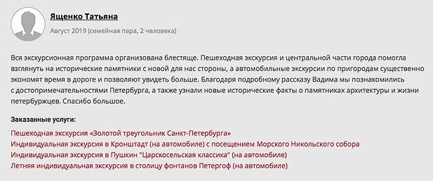 19-08-18:21 Татьяна Ященко.jpg