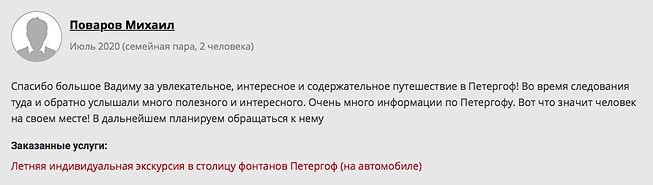 20-07-27 Поваров Михаил.jpg
