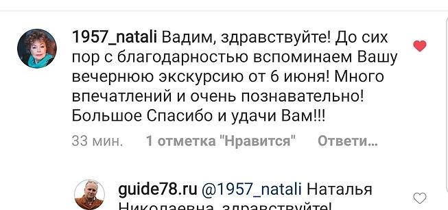 19-06-06 Наталья.jpg