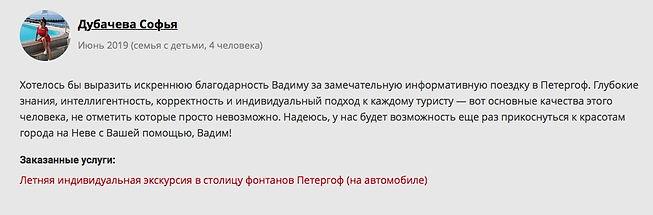 19-06-17 Дубачева Софья.jpg