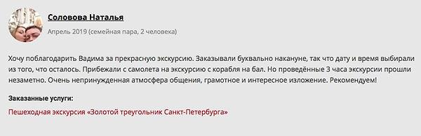 19-04-30 Соловова Наталья.jpg