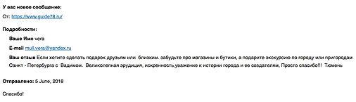 8 Отзыв Вадим Дроздов 01.06.18.jpg