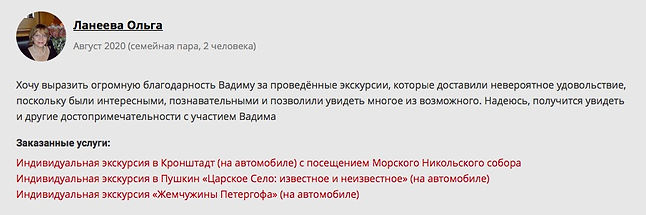 20-08-14:20 Ланеева Ольга.jpg