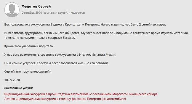 20-09-02:07 Федотов Сергей.jpg