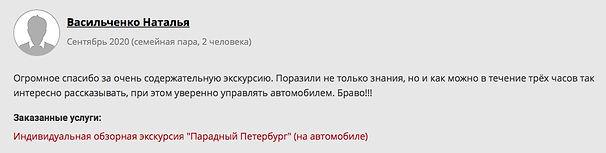 20-09-18 Васильченко Наталья.jpg