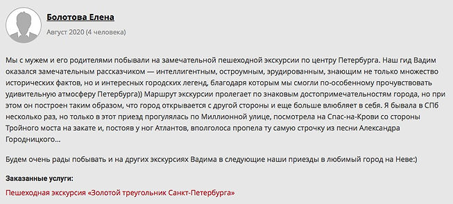 20-08-10 Болотова Елена.jpg