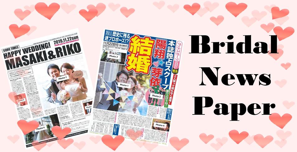 ブライダル新聞内容1.png