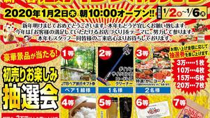 蔵ハウス八幡西店の初売り2021