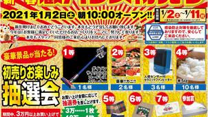 蔵ハウス直方店の初売り2021