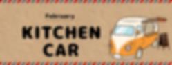 キッチンカー.png