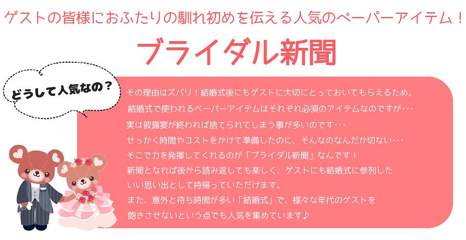 ブライダル新聞内容2.png