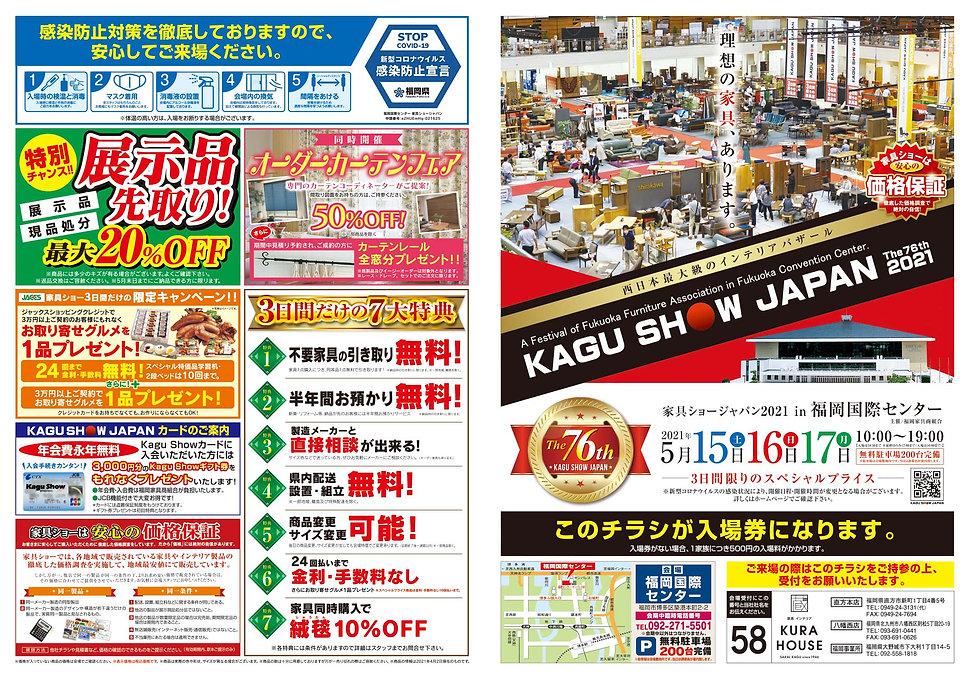 家具SHOWJAPAN様76回-B3-オモテ-58蔵HOUSE様.jpg