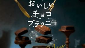 本格チョコをたっぷり贅沢に使用したチョコ好きにはたまらない!チョコブラウニー
