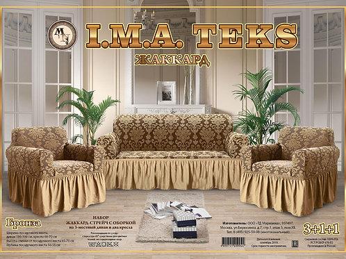 Набор чехлы жаккард-стрейч на 3-х местные диван и 2 кресла цвет: Бронза