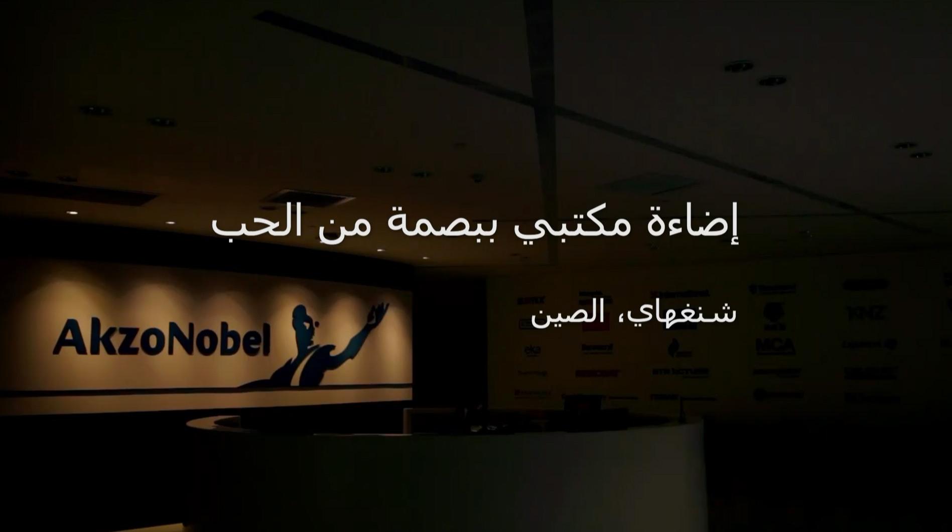 ARABIC SUBTITLES