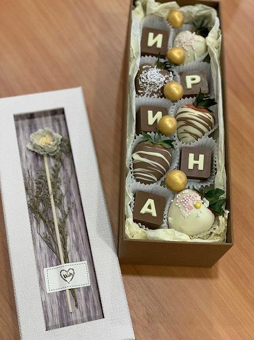 Именные шоколадные буквы с клубникой