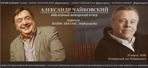 ALEXANDER TCHAIKOVSKY