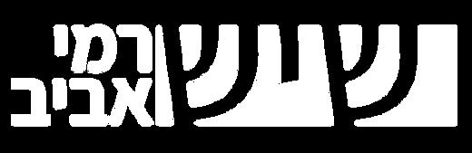 הלוגו של שיש רמי אביב - גרניט