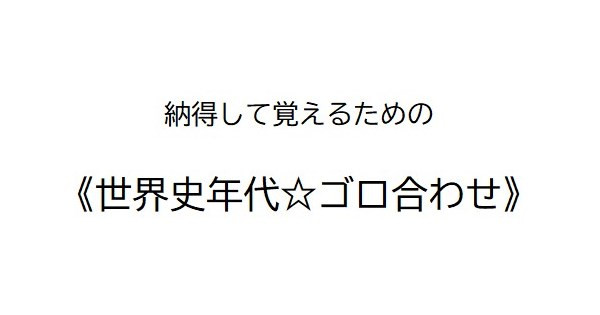 1601~1700-01   sekaishi-goro
