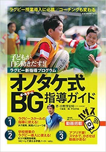 書籍「オノタケ式BG指導ガイド」のモデル