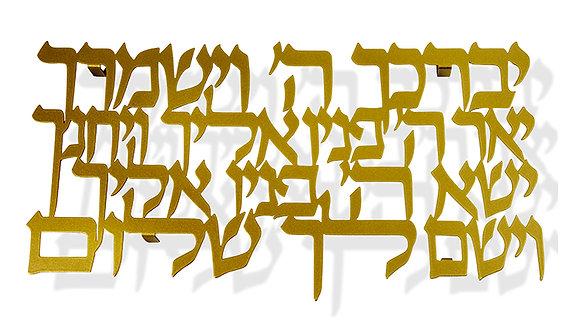 ברכת הכוהנים- זהב
