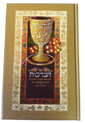 ספר הברכות מהדורת ארד