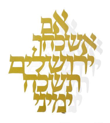 אם אשכחך ירושלים- נירוסטה \זהב