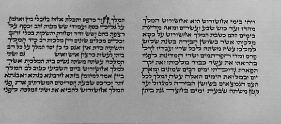 מגילת אסתר מהודרת 11 שורות