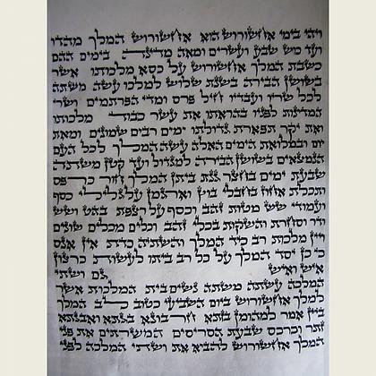"""מגילת אסתר נוסח אשכנז כתב האר""""י"""