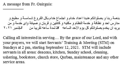 Fr Girgius message 8-2021.png