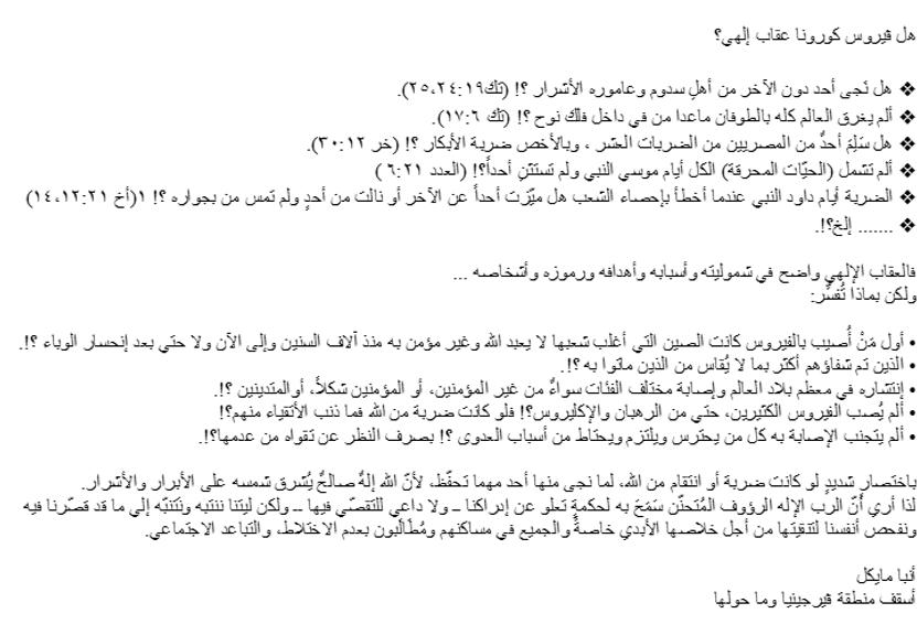 Bishop Michael Statement 3-30-2020 Arabi