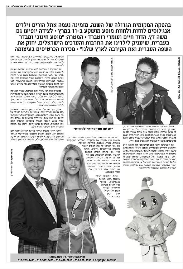 השבוע הישראלי כתבה. 2018,.png