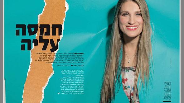 כתבה מגזין נשים 1.jpg