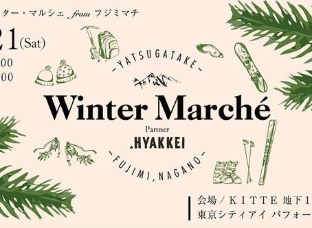 12/21  HOURソープ東京初上陸!「八ヶ岳ウィンター・マルシェfromフジミマチ」