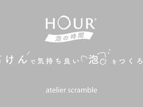 \HOURソープ 送料キャンペーン延長実施中!/(5/31まで)