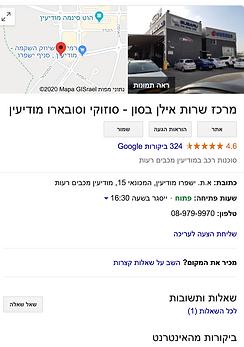 סוזוקי מודיעין - גוגל לעסק שלי