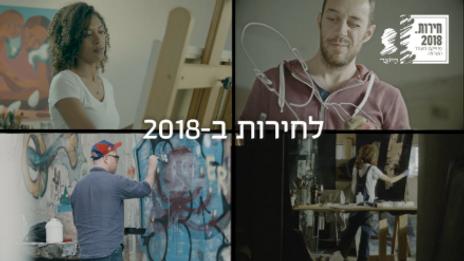 Hayotser Freedom 2018