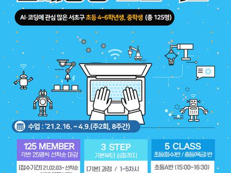 [한국인공지능아카데미] <AI 코딩 인재양성 프로젝트> 1기 with 서초구청 (zoom, 실시간 쌍방향) _ 교육후기