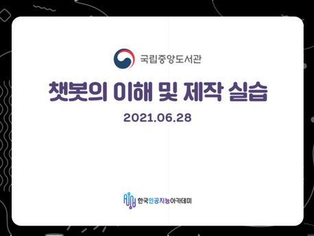 [국립중앙도서과][워크샵] 챗봇의 이해와 제작실습