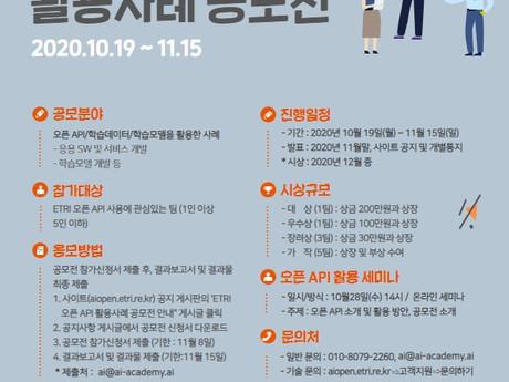(주)한국인공지능아카데미 x ETRI 오픈 API 활용사례 공모전
