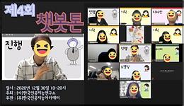 (후기) 제4회 인공지능 챗봇톤 <함께 만드는 딥러닝 챗봇> - (주)한국인공지능아카데미