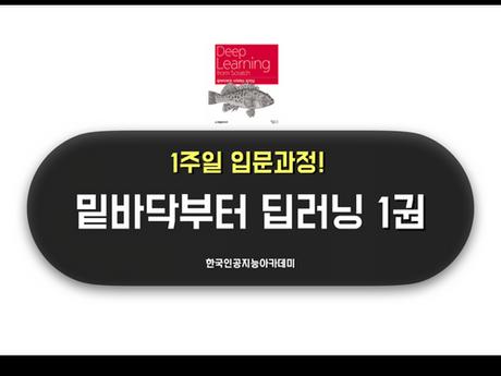 [밑바닥부터 시작하는 딥러닝 1권] 1주일 입문과정 - 한국인공지능아카데미