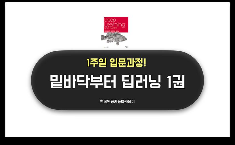 [밑바닥부터 시작하는 딥러닝 1권] 1주일 입문과정