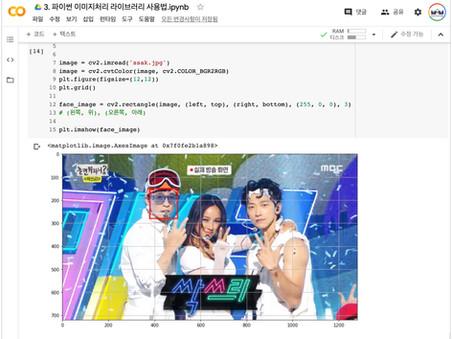 [한국인공지능아카데미][교육후기] AI코딩과 함께 하는 온라인 여름캠프 x 서초구청 (Zoom, 실시간 쌍방향)